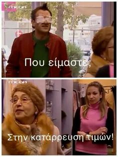 Τρεις , Θεοπούλα τρέξε! Series Movies, Tv Series, Mega Series, Greek Memes, Fangirl, Comedy, Cinema, Jokes, Lol