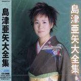 Aya Shimazu Daizensyu [CD]
