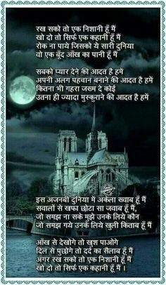 The Effective Pictures We Offer You About old Poetry A quality picture can tell you many things. You can find the most beautiful pictures that can be presented to you about Poetry for him in this acco Old Poetry, Poetry Hindi, Punjabi Poetry, Hindi Qoutes, Hindi Quotes On Life, Real Life Quotes, Shyari Quotes, Dream Quotes, Poetry Quotes