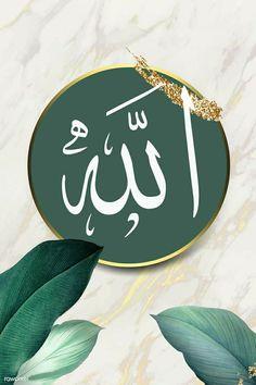 Allah Wallpaper, Name Wallpaper, Islamic Wallpaper, Islamic Images, Islamic Pictures, Islamic Quotes, Almighty Allah, Like Icon, Allah Names