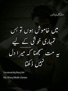 Very amazing & Heart Touching Poetry images Poetry Quotes In Urdu, Ali Quotes, Love Poetry Urdu, Urdu Quotes, People Quotes, Islamic Quotes, Quotations, Qoutes, Love Poetry Images