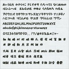 常用漢字完全対応!走り書きの雑な感じがかっこいい日本語フリーフォント -851チカラヅヨク | コリス
