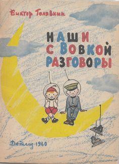 1960. Soviet book design, children's book