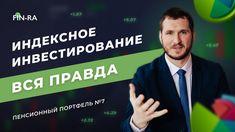 Индексное инвестирование — что нужно знать? ВТБ Мои инвестиции // Пенсионный портфель № 7 [FIN-RA] - YouTube Youtube, Youtubers, Youtube Movies