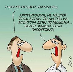 Sarcastic Quotes, Funny Quotes, Greek Quotes, Funny Stories, Puns, Kai, Family Guy, Jokes, Politics