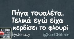 Funny Greek Quotes, Funny Quotes, Funny Statuses, Psychology, Clever, Jokes, Humor, My Love, Xmas