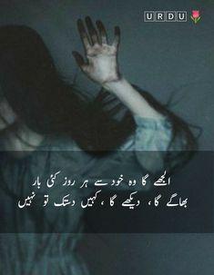 Poetry Quotes In Urdu, Best Urdu Poetry Images, Urdu Quotes, Quotations, Love Dairy, Beautiful Rose Flowers, Urdu Shayri, Poetry Feelings, Urdu Words