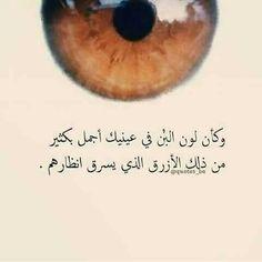 لون عينيك يجعلني أهيم ..