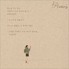 Mister, I got the job Ost Goblin, Goblin Art, Goblin Korean Drama, Goblin Kdrama, Best Kdrama, Korean Writing, Kwon Hyuk, Korean Quotes, Drawing Journal