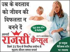 ‪#‎RajseeAyurvedic‬ ‪#‎Sexual‬ ‪#‎Wellness‬ ‪#‎Capsules‬ for ‪#‎Men‬ . Comment, Like & Share with Everyone. www.rajsee.com 24X7 Helpline 0171-3055055
