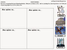 Πυθαγόρειο Νηπιαγωγείο Kindergarten, Blog, Blogging, Preschool, Kindergartens, Preschools, Pre K, Kinder Garden