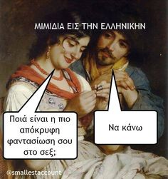 Ancient Memes, Funny Greek Quotes, Funny Jokes, Hilarious, Jokes Images, Funny Phrases, Meaning Of Life, Have A Laugh, Picture Video