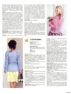 Nėrimas vašeliu,palaidinės,tunikos,paltai.... - Dalia Ivanova - Álbumes web de Picasa