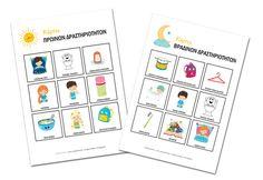 Κάρτες πρωινών και βραδινών δραστηριοτήτων [για εκτύπωση] - Aspa Online Blog Page, Diy Toys, Art For Kids, Holiday Decor, Toddlers, School, Google, Special Education, Kids