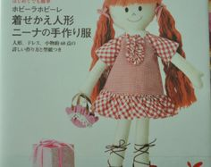 Sewing Miniature Doll Clothes and Accessories by MeMeCraftwork