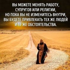VK is the largest European social network with more than 100 million active users. Zen Quotes, Bible Quotes, Inspirational Quotes, Best Advice Quotes, Russian Quotes, Laws Of Life, Wit And Wisdom, Truth Of Life, Life Motivation