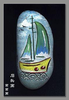 石头画——一帆风顺!