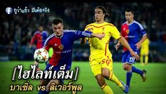 ไฮไลท์ฟุตบอล  บาเซิ่ล - ลิเวอร์พูล http://www.winning11soccer.com/home2/hilight/viewclip.php?id=835 ไฮไลท์ฟุตบอล http://www.winning11soccer.com/hilight/index.php ผลบอล http://www.winning11soccer.com/pollball/index.php Official site :  http://www.winning11soccer.com facebook : https://www.facebook.com/winning11soccer twitter : https://twitter.com/Winning11Soccer/status/517466346779471873 blogger : http://winning11soccer.blogspot.com/2014/10/1-0.html