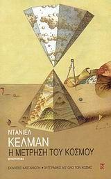 Just finished it: Daniel Kehlmann, Die Vermessung der Welt