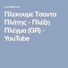 Πλεκουμε Τσαντα Πλάτης - Πλέξη Πλέγμα (GR) - YouTube