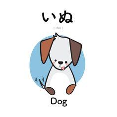 [12] いぬ | inu | dog