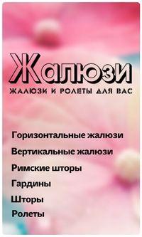 О компании Производитель жалюзи и ролет компания «Небо» открыла филиалы в крупнейших городах Украины — Киеве, Одессе, Харькове, Днепропетровске. Жалюзи различных моделей для домашних интерьеров, а также для офисов, производственных помещений, детских и учебных учреждений, больниц мы изготавливаем быстро и качественно, предоставляя гарантии на длительную эксплуатацию. Контакты: +38 (099) 769 39 86 +38 (097) 781 32 68 +38 (093) 533 66 53 info@zhaluzi.org Сайт: http://zhaluzi.org