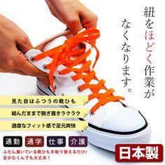 伸びる靴紐 - Google 検索