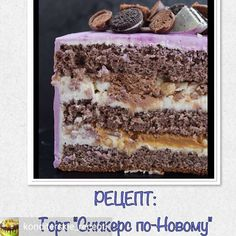 Gepostet von 👉 ________________________________________________ T . Cake Recept, Amazing Cakes, Tiramisu, Easy Meals, Food And Drink, Sweets, Candy, Cookies, Ethnic Recipes