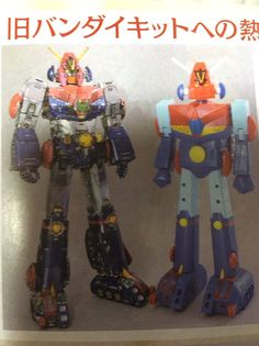 Embedded Combattler V, Japanese Robot, Super Robot, Cool Inventions, Pacific Rim, Art Model, Plastic Models, Gundam, Minions