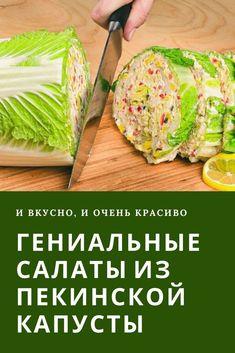 Ketogenic Recipes, Keto Recipes, Dinner Recipes, Cooking Recipes, Fall Casseroles, Tortellini Pasta, Russian Recipes, Diet Menu, Relleno