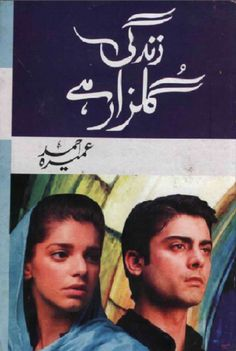 Umera Ahmad is the author of Zindagi Gulzar Hai. It is an interesting novel. It is dramatized and telecasted on a leading private TV channel in Pakistan. Great Novels, Novels To Read, Online Novels, English Novels, Best Romance Novels, Pakistani Dramas, Urdu Novels, Life Partners, Screenwriting