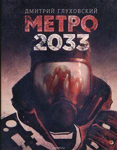"""Дмитрий Глуховский, """"Метро 2033"""" #глуховский #метро #обложкакниги"""