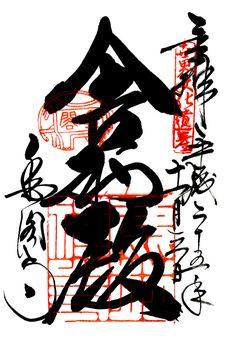 【金閣寺(鹿苑寺)】 御朱印 舎利殿 平成25年11月03日 2013/11/03