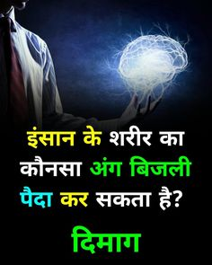 General Knowledge Book, Gernal Knowledge, Knowledge Quotes, Weird Facts, Fun Facts, Human Body Facts, Upsc Civil Services, Interesting Facts In Hindi, Law Quotes