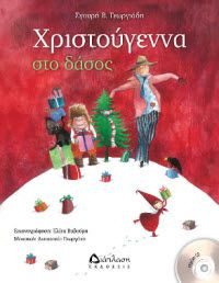 Christmas Books, Classroom Decor, Kindergarten, Preschool, Xmas, Entertaining, Baseball Cards, Decoration, Decor