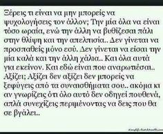 ΚΑΙ ΟΠΟΥ ΒΓΕΙ....ΣΙΓΟΥΡΑ ΑΞΙΖΕΙ.... Sad Love, I Love You, Greek Quotes, Love Story, Philosophy, Love Quotes, How Are You Feeling, Relationship, Thoughts