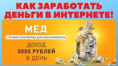 Как заработать деньги в интернете. Курс МЕД Internet Marketing, Business, Online Marketing, Store, Business Illustration