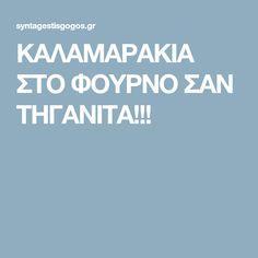 ΚΑΛΑΜΑΡΑΚΙΑ ΣΤΟ ΦΟΥΡΝΟ ΣΑΝ ΤΗΓΑΝΙΤΑ!!!