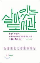 천천히 오래도록 책과 공부를 탐한 한국의 지성 23인, 그 앎과 삶의 여정
