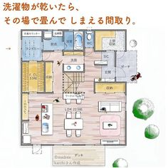「madree(マドリー)は、プロの建築家・デザイナーに、自宅にいながらスマホやパソコンから間取り図の作成を依頼できるサービスです。気に入った間取りができたら、住宅会社も紹介してくれます。今回は「 洗濯物が乾いたら、その場で畳んで しまえる間取り」をご紹介します。 Japan House Design, Small House Design, Home Room Design, Home Interior Design, Drying Room, Public Space Design, One Story Homes, Japanese House, Story House