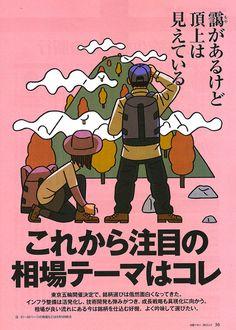 Amazing editorial illustration from Kyoto's Studio Takeuma