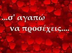 !!!! Power Of Your Love, Best Quotes, Life Quotes, Love Kiss, Greek Quotes, Forever Love, Birthday Wishes, Wise Words, Lyrics