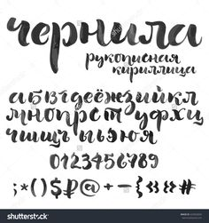Brush Script Alphabet. Title In Russian Means Ink - Handwritten Cyrillic. Lowercase Letters, Numbers And Special Symbols On White Background. Стоковые фотографии 424563034 : Shutterstock