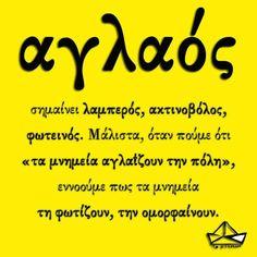 Greek Language, Company Logo, Logos, Greek, Logo