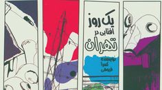 🔶 کتاب یک روز آفتابی در تهران  http://www.afamnews.ir/?p=1827  ✍️ مهسا مریدی 🗄 کتاب و مجله 🔎 9703310062  🅰️ @afamarts