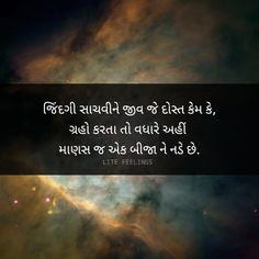 Best Quotes, Life Quotes, Gujarati Quotes, How To Memorize Things, Language, Relationship, Queen, Album, Thoughts