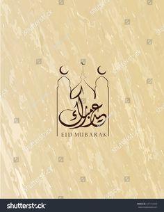 Eid Mubarak Wishes 2016 Mubarak Messages and Greetings card , Eid al-Fitr , Eid al Fitr Mubarak ,arabic , Eid Mubarak Messages, Eid Mubarak Wishes, Eid Al Fitr, Manhattan New York, Social Media Graphics, Photo Editing, Royalty Free Stock Photos, Greeting Cards, City