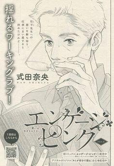 『エンゲージ・ピンク/6』式田奈央