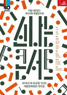 음표쉐이프를 이용하는 센스 덜덜 느낌잇음 Typo Poster, Typography Poster Design, Typographic Poster, Typography Letters, Graphic Design Posters, Lettering, Typo Design, Book Design, 2020 Design