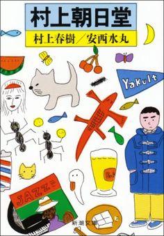 村上 春樹 : 村上朝日堂 (新潮文庫)